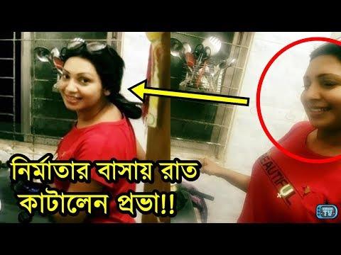 Xxx Mp4 এবার নির্মাতার বাসায় রাত কাটালেন সাদিয়া জাহান প্রভা Sadia Jahan Prova New Drama 3gp Sex