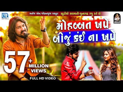 Xxx Mp4 VIJAY SUVADA Mahobbat Khape Biju Kai Na Khape FULL VIDEO New Gujarati Song 2018 RDC Gujarati 3gp Sex