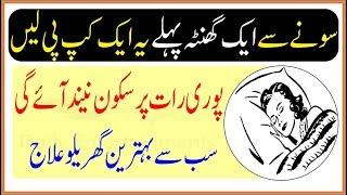 Neend Na Aane Ka ilaj In Urdu - Good Sleep For Night Treatment