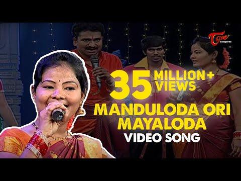 Xxx Mp4 Manduloda Ori Mayaloda Song Popular Telugu Folk Songs By Jangi Reddy Sunitha 3gp Sex