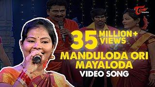 Manduloda Ori Mayaloda Song | Popular Telugu Folk Songs | by Jangi Reddy, Sunitha