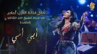 Ahlam - Abi Ommi (Live in Kuwait) | أحلام – أبي أمي (حفله الكويت) | 2017