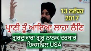 Bhai sarbjit Singh dhunda USA 13 November 2017