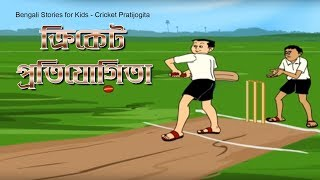 Popular Bengali Comedy Video | Cricket Pratijogita | Nonte Fonte | Popular Comics Series