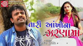 Tari Aankhona Zarnama   Rakesh Barot   Latest New Gujarati Sad Song 2018