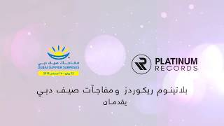 فنان العرب محمد عبده يحيي صيف دبي / ٣ اغسطس