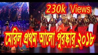 Meril Prothom Alo Award 2018 | মেরিল প্রথম আলো পুরস্কার ২০১৮