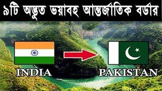 বিশ্বের ৯টি অদ্ভুত ভয়াবহ আন্তর্জাতিক বর্ডার//Facts Of 9 International Border//Bengali