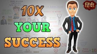 How to get success in life - THE 10X RULE animated book summary - Motivational Video in Hindi