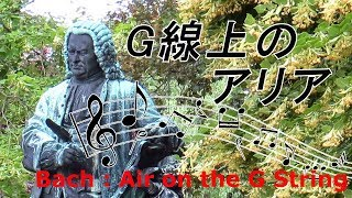 Bach : Air on the G String【High quality sound】
