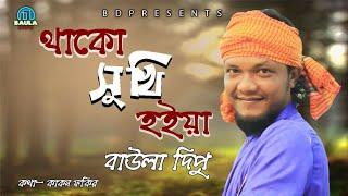 আমি আর কতো কাল থাকবো সখি গো by Dipu (Channel S Live)