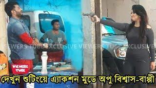 সরাসরি শুটিংয়ে এ্যাকশন মুডে অপু বিশ্বাস - শ্বশুরবাড়ি জিন্দাবাদ-২ - Apu Biswas Shoshurbari Zindabad 2