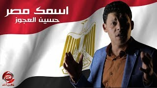 حسين العجوز كليب اسمك مصر 2018 حصريا على شعبيات HUSSAIN EL AGOZ - ESMOKY MASR