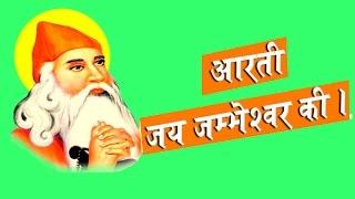 Aarti Jai Jambheshwar ki | आरती जय जम्भेश्वर की