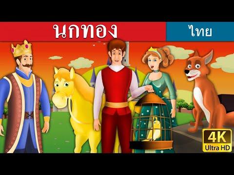 Xxx Mp4 นกทอง The Golden Bird In Thai นิทานก่อนนอน นิทาน นิทานไทย นิทานอีสป Thai Fairy Tales 3gp Sex