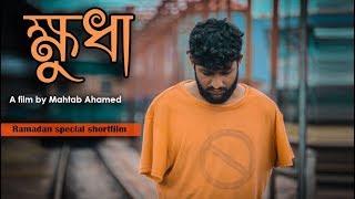 Bangla Short Film। Khudha। Kamla Express