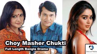Choy Masher Chukti | Bangla Natok | Azizul Hakim | Zakia Bari Momo | Sharmin Shila | Dacca Media