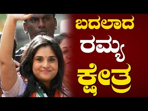 Xxx Mp4 Kannada Actress Ramya May Not Contest From Mandya ಬದಲಾದ ರಮ್ಯಾ ಮಂಡ್ಯ ಕ್ಷೇತ್ರ YOYO Kannada News 3gp Sex