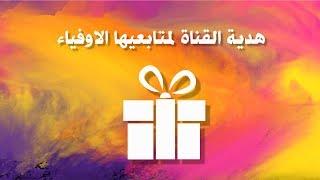هدية قناة هل تعلم لمتابعيها الاعزاء..!!