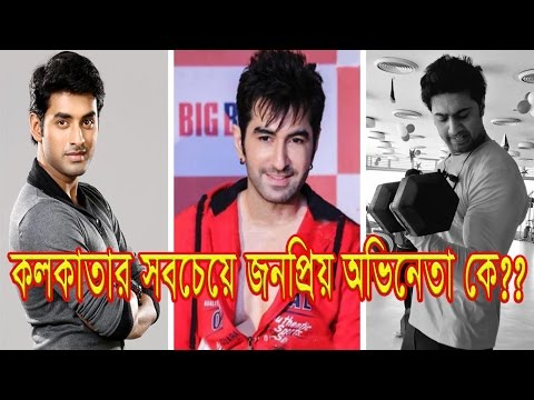 Who is the best hero in Kolkata-2017?? Why Dev the most popular in kolkata!!