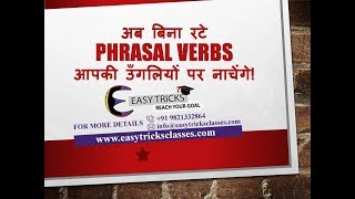 Tricky Phrasal Verbs Class 1 for SSC, Bank and Other Competitive Exams