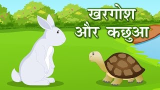 Hindi Animated Story - Kachua aur Khargosh | Rabbit and Tortoise | कछुआ और खरगोश