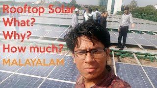 വീട്ടിൽ ഒരു സോളാർ പ്ലാന്റ്  | Amazing Benefits & ZERO Electricity Bill with Rooftop Solar