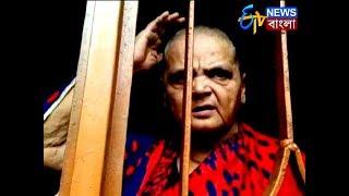 মা তালাবন্দি, ঘুরতে গেল মেয়ে-জামাই I ETV NEWS BANGLA
