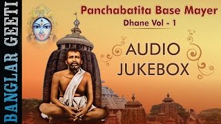 Bengali Devotional Songs | Panchabatita Base Mayer Dhane Vol- 1 | Mahesh Ranjan Shome | JUKEBOX