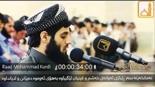 سورة الفاتحة,, بصوت رعد بن محمد الكردي - تفسير كردي