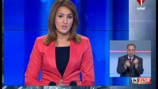 نشرة الظهر للأخبار ليوم 21 / 02 / 2017