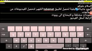 تحميل تطبيق تيوب ميت لتحميل الفيديوهات من اليوتيب ..     télécharger tubemat.      Download tubemat