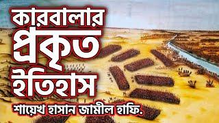 Waz By Mawlana Hasan Jamil on 21-10-15 [কারবালার ইতিহাস]