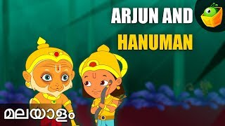 Arjun And Hanuman - Hanuman In Malayalam - Animation / Cartoon Stories For Kids