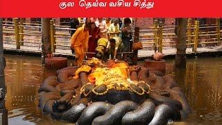 குலதெய்வ வசிய சித்து kulatheiva vasiyam / sattaimuni nathar