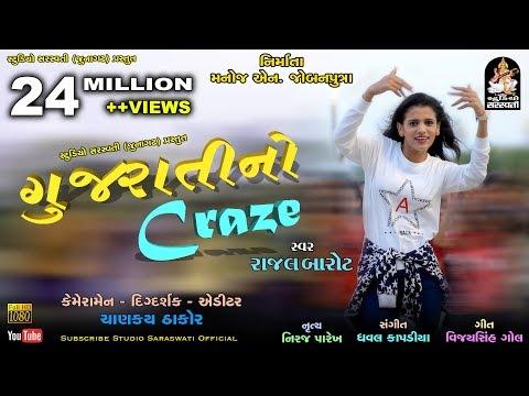 Xxx Mp4 Gujarati No Craze RAJAL BAROT ગુજરાતી નો CRAZE Produce Amp Present By Studio Saraswati Junagadh 3gp Sex