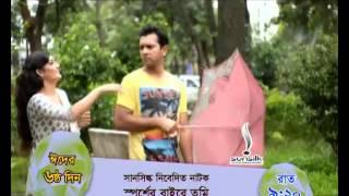 Sporsher Baire Tumi (Drama)