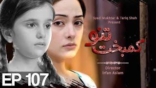 Kambakht Tanno - Episode 107 | Aplus - Best Pakistani Dramas