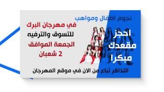 قناة اطفال ومواهب الفضائية اعلان المشاركة بمهرجان البرك للتسوق والترفيه