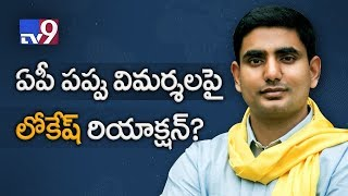 Nara Lokesh On Branding Him As Andhra Pappu ! - TV9 Exclusive