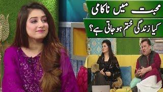 Mohabbat Mein Nakaami aur Zindagi | Morning Show Neo Pakistan