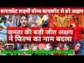 Akshay Kumar New Movie Name Changed To Laxmi Public Boycott Bollywood Changing Name Won't Help Film
