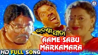 Ame Sabu Sada Sidha | ଆମେ ସବୁ ସଦା ସିଧା  | Udandi Sita Movie Song