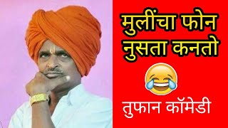 indurikar maharaj kirtan funny || funny on girl speech by indurikar maharaj