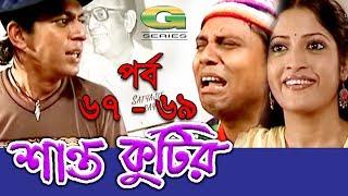 Shanto Kutir | Drama Serial | Epi 67 - 69 | ft Chanchal Chowdhury, Tisha, Fazlur Rahman Babu
