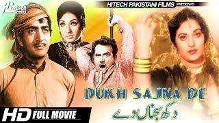 DUKH SAJNA DE (FULL MOVIE) - SUDHIR & SABIA - OFFICIAL PAKISTANI MOVIE