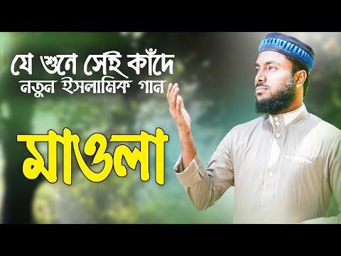 Xxx Mp4 নতুন ইসলামী সংগীত মাওলা Islamic Song Maula Gojol Bangla Gan Islamer Rasta 3gp Sex