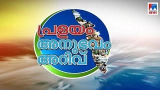 പ്രളയാനുഭവം പങ്കുവെച്ച് ഇരകളും ഹീറോകളും  | | Pralayam Anubhavam Ariv 2-web