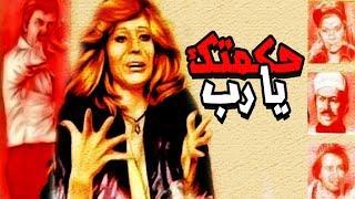 Hekmetak Ya Rab Movie - فيلم حكمتك يارب