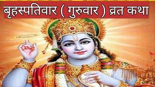 बृहस्पतिवार व्रत कथा / गुरुवार व्रत कथा ( brihaspativar vrat katha / guruvar vrat katha/ thursday )